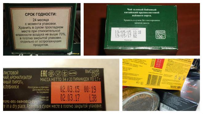 Надписи на упаковке чая